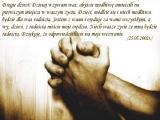 Dzisiaj wzywam was, abyście modlitwę umieścili na pierwszym miejscu w waszym życiu